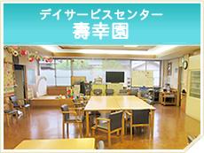 デイサービスセンター壽幸園