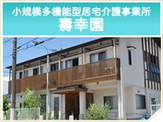 小規模多機能型居宅介護事業所 壽幸園